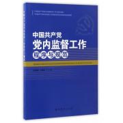中国共产党党内监督工作程序与规范(中国共产党党内监督条例学习参考教材)