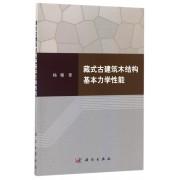 藏式古建筑木结构基本力学性能