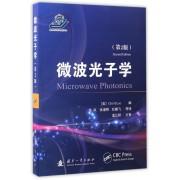 微波光子学(第2版)