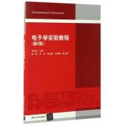 电子学实验教程(第2版全国普通高等院校电子信息规划教材)