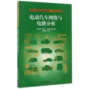 电动汽车网络与电路分析(国家示范性高等职业院校成果教材)/汽车电子技术系列
