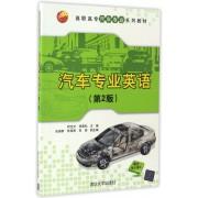 汽车专业英语(第2版高职高专汽车专业系列教材)