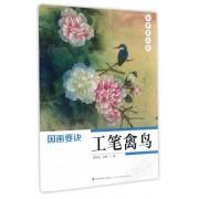 工笔禽鸟/国画要诀
