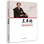 王承德/政协委员履职风采
