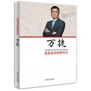 万捷/政协委员履职风采