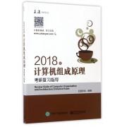 2018年计算机组成原理考研复习指导/王道考研系列