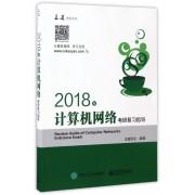 2018年计算机网络考研复习指导/王道考研系列