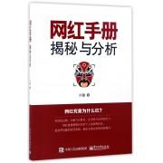 网红手册(揭秘与分析)