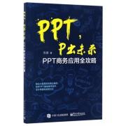 PPT P出未来(PPT商务应用全攻略)
