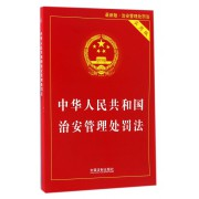 中华人民共和国治安管理处罚法(实用版最新版)