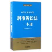 中华人民共和国刑事诉讼法一本通/法律一本通
