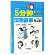 5分钟法律故事(青少年警示篇双色插图本)/法律故事书系列