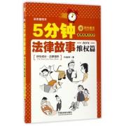 5分钟法律故事(青少年维权篇双色插图本)/法律故事书系列