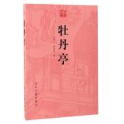 牡丹亭/古典文库