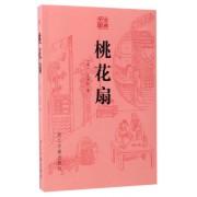 桃花扇/古典文库