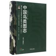 中国鸟类图志(下卷雀形目)(精)