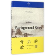 背后的故事(徐冰背后的故事评论集+影像志)