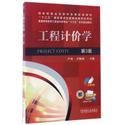 工程计价学(第3版双色印刷普通高等教育工程造价类专业十三五系列规划教材)