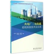 火电厂二氧化硫超低排放技术及应用(燃煤电厂超低排放和节能改造系列书)