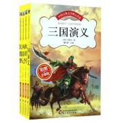 中国古典文学四大名著(彩图注音版共4册)
