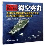 海空突击(美国海军舰载战机发展和作战全史从全天候打击到无人机打击海上力量)
