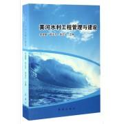 黄河水利工程管理与建设