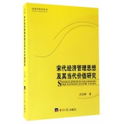 宋代经济管理思想及其当代价值研究/经济学研究丛书