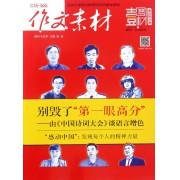 作文素材(壹图壹材2017年第4辑速记抢分版)