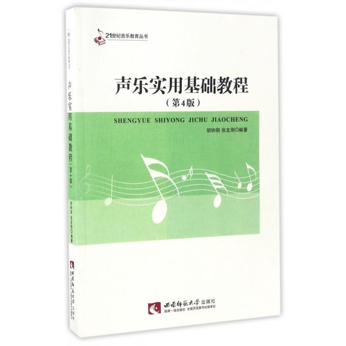 声乐实用基础教程(第4版)/21世纪音乐教育丛书