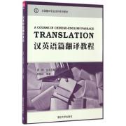 汉英语篇翻译教程(全国翻译专业本科系列教材)