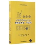 世界艺术史(学生版名著英汉双语插图版共2册)