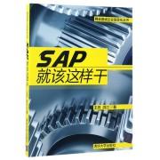 SAP就该这样干/腾燊嘉诚企业信息化丛书
