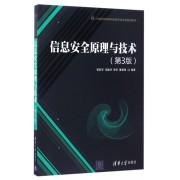 信息安全原理与技术(第3版21世纪高等学校信息安全专业规划教材)