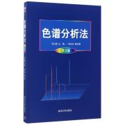 色谱分析法(第2版)