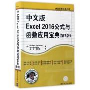 中文版Excel2016公式与函数应用宝典(第7版)/办公大师经典丛书