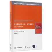 机电系统设计方法模型及概念(实现控制及分析)/信息技术和电气工程学科国际知名教材中译本系列