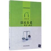 以房养老--理念与模式/以房养老系列丛书