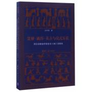 楚骚谶纬易占与仪式乐歌(西汉诗歌创作形态与诗学研究)