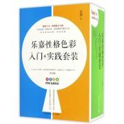 乐嘉性格色彩入门+实践套装(共4册)
