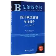 四川依法治省年度报告(2017版No.3)/法治蓝皮书