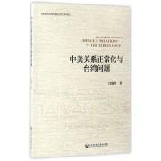 中美关系正常化与台湾问题