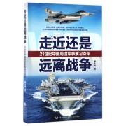 走近还是远离战争(21世纪中国周边军事演习点评)