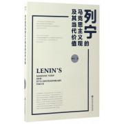 列宁的马克思主义观及其当代价值