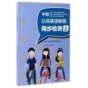 中职公共英语教程同步检测(2)