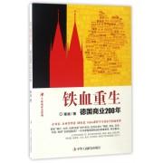 铁血重生(德国商业200年)/全球商业史系列