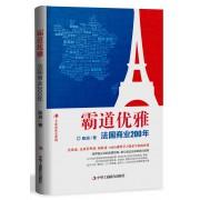 霸道优雅(法国商业200年)/全球商业史系列