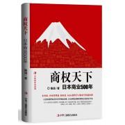 商权天下(日本商业500年)/全球商业史系列