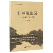 桂林雁山园--岭南历史文化名园(桂林历史文化读本)