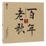CD-DSD百年老歌男声