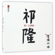 CD-DSD祁隆隆情对唱